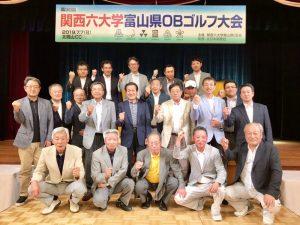 関西六大学富山県OBゴルフ大会に参加しました!